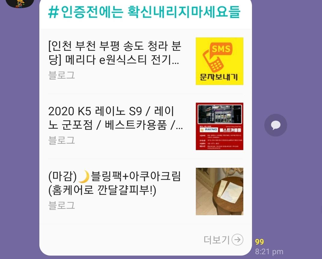 Screenshot_20200512-202943_KakaoTalk.jpg